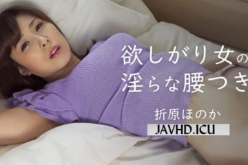 JAV HD Sexually Greedy Girl's Jackhammering – Honoka Orihara