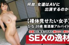 JAV HD [261ARA-443] [Extreme Exposure Beautiful Girl] 20-year-old [body too erotic] Hina-chan visit!