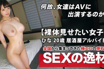 JAV HD [261ARA-443] [Extreme Exposure Beautiful Girl] 20-year-old [body too erotic] Hina-chan visit!