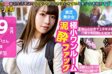 JAV HD [300MIUM-584] [Drunken In A Very Small Room!? ] [Pure JD] country daughter of a simple atmosphere! I love my grandparents