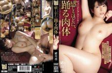 JAV HD ADN-024 Body Ogawa Lin Enough To Feel Imaging Story, Dance
