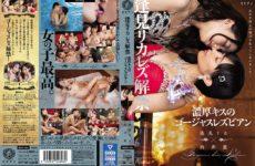 JAV HD BBAN-286 Rika Aimi Lesbian Ban Gorgeous Lesbian With A Thick Kiss