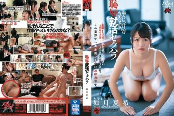 JAV HD DASD-688 Shameful Job Hunting Sexual Harassment Natsuki Kisaragi