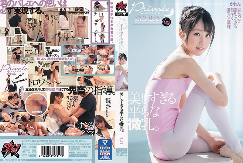 JAV HD DASD-701 Private Lesson Flat Milk That Is Too Beautiful. Karen