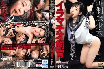 JAVHD DDT-634 Uniform Girl Deep Throating Breeding Hina Jinno