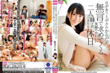 JAV HD EKDV-635 A Holiday With A Cute Little Sister Who Smiles When She Sees Her Eyes Silently. Chiharu Sakurai