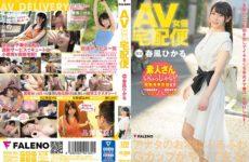 JAV HD FADSS-021 AV Actress Courier Hikaru Harukaze