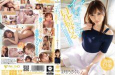JAV HD FSDSS-060 Continuous Piston SEX Tsukino Sakura That Keeps Watching Kocchi
