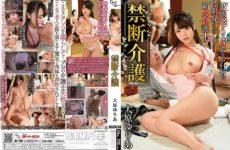 JAV HD GVH-092 Forbidden Care Yuria Ohara