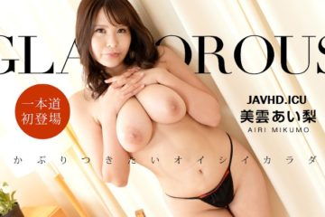JAV HD Glamorous – Airi Mikumo グラマラス 美雲あい梨