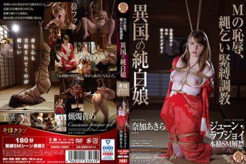 JAV HD HMPD-10061 Shame Of Exotic White Girl M, Begging Bondage Training June Lovejoy