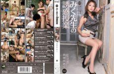 JAV HD IPZ-012 Hatsune Miku Hasegawa Class Teacher Temptation