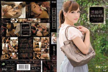 JAV HD IPZ-013 Anna Anjo Abuse Entertainment Club Sex
