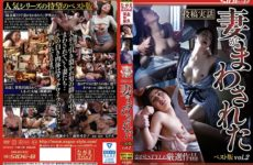 JAV HD NSPS-914 Posted True Story The Best Version That My Wife Was Turned Vol.2
