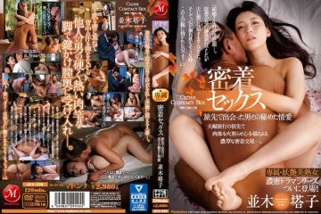 JAV HD JUY-556 Bonded Sex Exclusive Affection With A Man Who He Met On A Trip Exclusive · Beautiful Mature Woman Dense Drama Series Finally Appeared! ! Tomoko Namiki