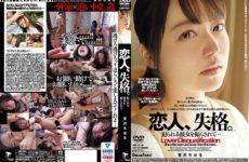 JAV HD LDD-001 Lover, Disqualified. Miyazawa Chiharu