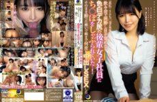 JAVHD LULU-031 I Was Sucked By A Junior Female Employee Of A Fair-sized Deca Butt…! Hoshinaka Kokomi