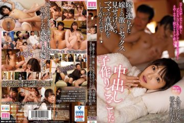 JAV HD MIAA-284 When I Showed Intense Sex With My Daughter-in-law To My Daughter-in-law, I Wanted To Mock My Mom, So I Made A Creampie Child