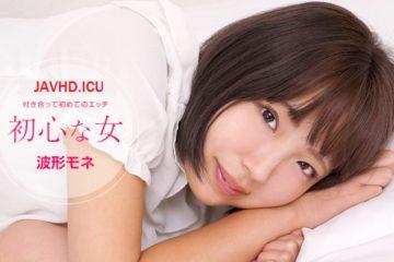 JAV HD Naive Woman – Mone Namikata 初心な女