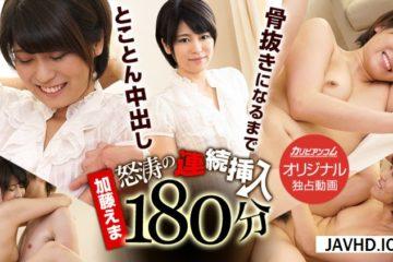 JAV HD Non Stop XXX for 180min – Ema Kato 怒涛の連続挿入180分 ~骨抜きになるまでとことん中出し~ 加藤えま – カリビアンコムプレミアム Caribbeancom Premium