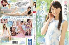 JAV HD PRED-244 Former Local Station Announcer AV Debut Hana Kashii