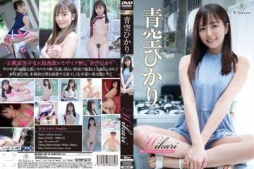 JAVHD REBD-481 Hikari Shining Blue Sky / Aozora Hikari