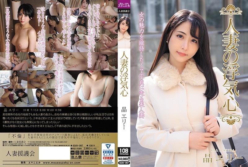 JAV HD SOAV-067 Married Woman's Cheating Heart Arie