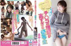 JAV HD SQTE-315 Honor Student Kouji Hoshinaka, Whose Ideal Is Too High