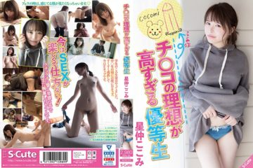 JAV HD SQTE-315 Honor Student Kouji Hoshinaka, Whose Ideal Is Too High