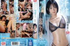 JAV HD SSNI-831 Sweat Juice Drunk Saliva Drooling Licking Whole Body Licking And Sucking Serious Juice All Leaked Sexual Intercourse Iga Mako