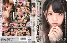 JAV HD STARS-174 A Dense Kiss That Entangles The Tongue, Tongue, And Saliva! Berochu Intercourse Nagano Ichikasu Seeking Each Other With A Thick Kiss That Melts The Brain
