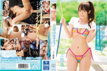 JAV HD TEK-081 Pleasure Splash!The First Time Of Pleasant Too Squirting Mikami YuA