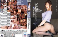 JAV HD VDD-163 Female Teacher In... (Intimidation Suite Room) Ayaka Mochizuki