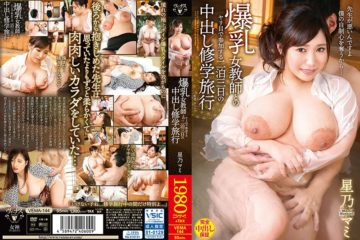 JAV HD VEMA-144 Mami Hoshino School Excursion Trip For 2 Nights And 3 Days To Join With A Big Tits Female Teacher