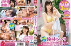 JAV HD ABP-994 Smile 120%! !! Suzumura Airi Spending Icharab Days Lover's Eyes Complete Subjectivity 3 Production