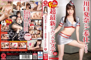 JAV HD ABW-003 Ultra-latest Addictive Esthetics That Kana Kawaguchi Will Serve 49 Refreshing The Dick Hardened By Your Desires!