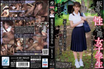 JAV HD APNS-199 Iba's Sex Processing Female Student Ichika Matsumoto