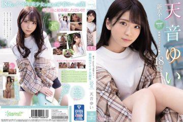 JAV HD CAWD-112 Newcomer! Kawaii Exclusive Debut ~ Yui Amane 18 Years Old New Age Idol Born
