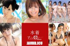 JAV HD Bikini Anthology – Sara Saijo, Machiko Ono, Youna Maeda, Nanaka Kyono, Mayuka Akimoto, Megumi Haruka, Kyoko Maki, Yui Nanase, Hinata Tachibana, Yoko Kaede