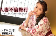 JAV HD Cuckold with My MILF in Hot Spring – Maya Izumi