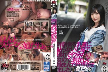 JAV HD DASD-716 Menhera, Who Has Semi-long Black Hair, Is A Natural Female College Student Who Likes Her Uncle. If I Didn't Put The Bandage On My Nipple, It Would Be Rubbing Against My Clothes And I Would Peel It Off.