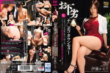 JAV HD DDFF-003 Poor Ji Poco Counselor Kaede Ito