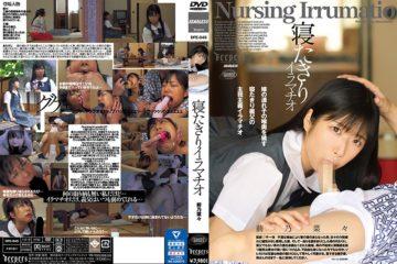 JAV HD DFE-045 Bedridden Deep Throating Nana Maeno