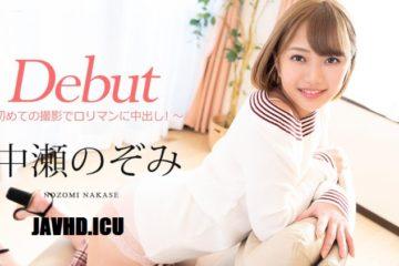JAV HD Debut Vol 60: Cum Shot at the First Shooting! – Nozomi Nakase