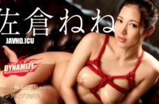 JAV HD Dynamite Nene Sakura