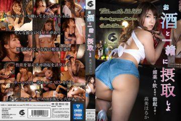 JAV HD GENM-049 Take With Alcohol-make An Aphrodisiac To Erect-Haruka Takami