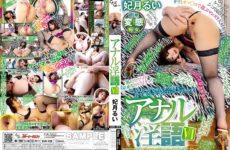 JAV HD GVH-109 Anal Dirty VI Rui Hizuki