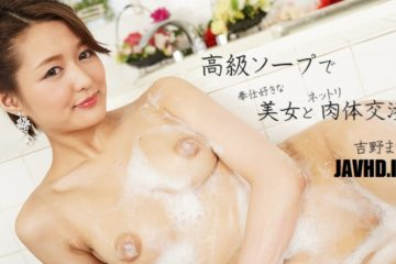 JAV HD Get Laid with a Service-minded Beauty at Premium Soapland – Mai Yoshino