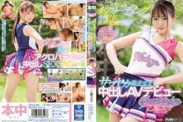 JAV HD HND-866 Active Female College Student Cheerleading Nationwide, Sawayaka Beautiful Girl Participating In The World Tournament Cumshot AV Debut Otoha Yuna