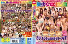 JAV HD HNDS-069 10th Anniversary Work In The Book! !! Beautiful Girl Creampie Island Full Version I Will Show You All The Hospitality! 240 Minutes SPECIAL